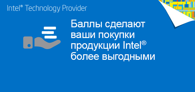 Программа Intel Technology Provider